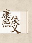 康熙侠义-佚名-邵军荣