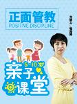 正面管教:助力5-10岁孩子成长-张旭玲-播音张旭玲