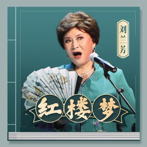 刘兰芳:红楼梦(最新版108回)-刘兰芳-刘兰芳