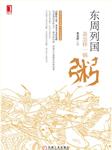 东周列国是怎样一锅粥(全三册)-张克群-华章有声读物,播音富泰