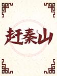 赶秦山-佚名-懒人79946614,张枝茂