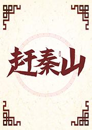 赶秦山-佚名-懒人79946614