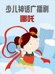 少儿神话广播剧:哪吒-林清-口袋故事