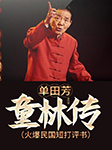 单田芳:童林传(火爆民国短打评书)-单田芳-单田芳