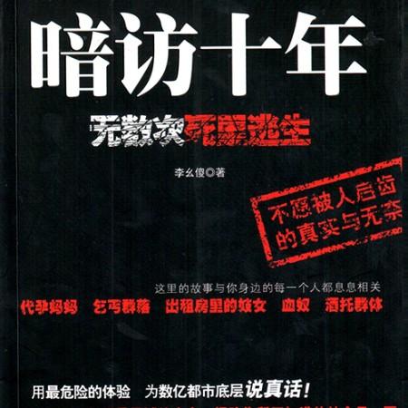 暗访十年(第一卷)-李幺傻-纪涵邦