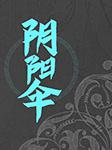 阴阳伞-佚名-谢庆军