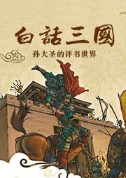 白话三国-王涛-孙大圣的评书世界