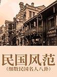 民国风范(细数民国名人八卦)-王承帝-播音三峡淳音