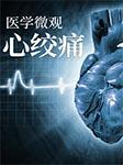 医学微观:心绞痛-佚名-无名氏