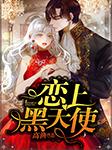 恋上黑天使-高渔-柴巍,主播李晓艺