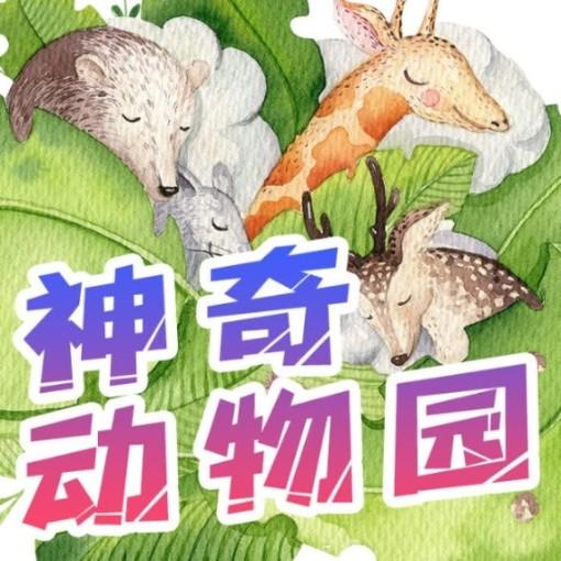 神奇动物园-上海谷稻满满-大野狼故事电台