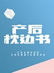 产后枕边书-徐方-刘思志
