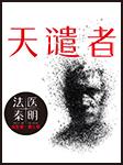 法医秦明:天谴者(会员免费)-法医秦明-骆驼