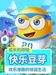 快乐豆芽:欢乐爆趣的校园生活-宝宝剧场编剧团队-宝宝剧场