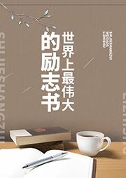 羊皮卷:世界上最伟大的励志书-戴尔·卡耐基-李赵卓