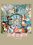 爱丽丝漫游仙境:中英双语,80分钟带你读懂-Violet-振宇外语歪鱼学院
