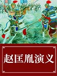 刘兰芳:赵匡胤演义-刘兰芳-刘兰芳