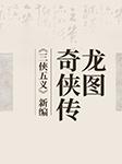 龙图奇侠传(《三侠五义》新编)-佚名-马岐