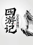 四游记(王军演播)-王军-王军