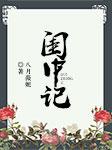 闺中记-八月薇妮-播音雨晴