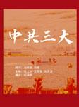中共三大-张士义、王祖强、沈传宝-纪涵邦