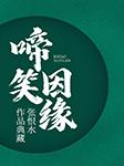 啼笑因缘(张恨水作品典藏)-张恨水-臧汝德