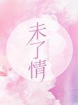 未了情-佚名-杨俊