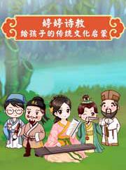 婷婷诗教 给孩子的传统文化启蒙-婷婷姐姐-婷婷姐姐