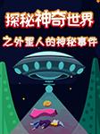 探秘神奇世界之外星人的神秘事件-人人星火科技-北京声动懒人