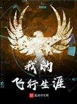 我的飞行生涯-北燕皇族-天涯秋风