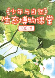 《少年与自然》生态博物课堂:植物篇听书网