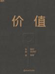 价值(高瓴创始人张磊力作)-张磊-湛庐阅读