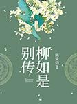 柳如是别传(万茜主演电影原著)-陈寅恪-白云出岫