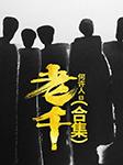 老千(最全江湖骗局)-何许人-臧汝德
