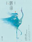 祸国·归程(全二册)-十四阙-娱音社