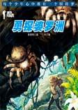 秘境大探险:勇探婆罗洲-姜永育-一木