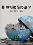 斯坦福极简经济学-蒂莫西·泰勒-路上读书