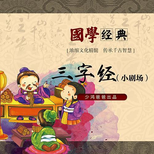 国学经典:三字经小剧场-柴少鸿-少鸿爸爸