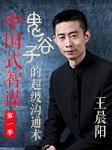 纵横捭阖:鬼谷子超级沟通术第一季-王晨阳-王晨阳老师