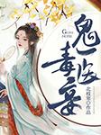 鬼医毒妾(多人小说剧)-北枝寒-亦心小姐姐