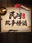 民间故事怪谈(王封臣演播,惊险刺激)-王封臣-娱悦佳音