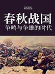 春秋战国:争鸣与争雄的时代-龚书铎 ; 刘德麟 -播音孟轩