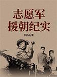 志愿军援朝纪实(跨过鸭绿江)-李庆山-天下书盟精品图书,半条鱼