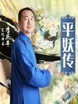 平妖传(李庆丰演播)-罗贯中-李庆丰