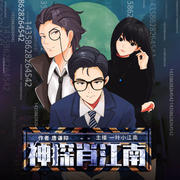 神探肖江南(第二季)-闲言一夜工作室-闲言一夜工作室-佚名