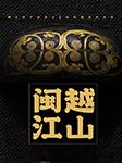闽越江山-佚名-真心英雄影视