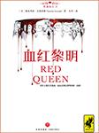 红血女王Ⅰ:血红黎明-维多利亚·埃夫亚德-笑月