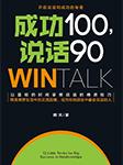 成功100,说话90-顾风-联合读创