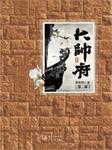 大帅府2(张作霖家族秘史)-黄世明-悦库时光
