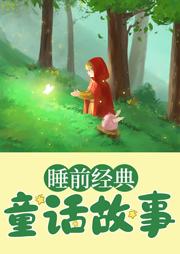 睡前经典童话故事-唐容,方士华-雪剑飞天